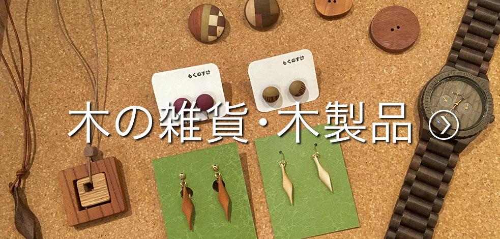 木の雑貨・木製品へ