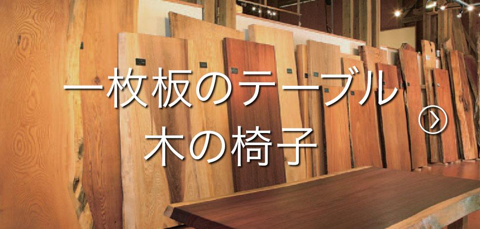 一枚板テーブル・木の椅子へ