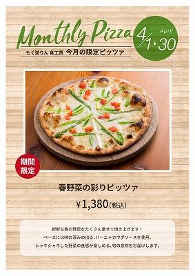 s-pizza_4-01